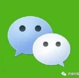 微信又要上线新功能,和聊天有关,网友却开始担心…