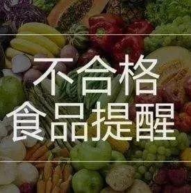陕西省市场监管局关于11批次食品不合格情况的通告