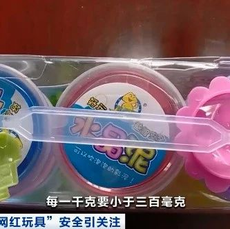 网红玩具被检出有毒物质,几克或致婴幼儿死亡!你家孩子在玩吗?