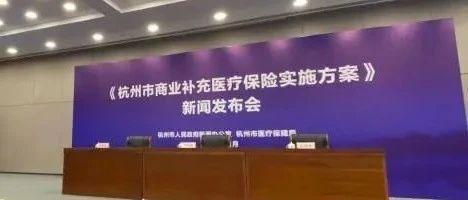 """杭州商业补充医疗保险""""西湖益联保""""上线"""