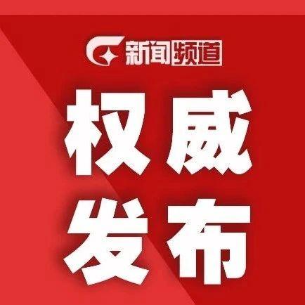 自治区十三届人大四次会议主席团举行第一次会议
