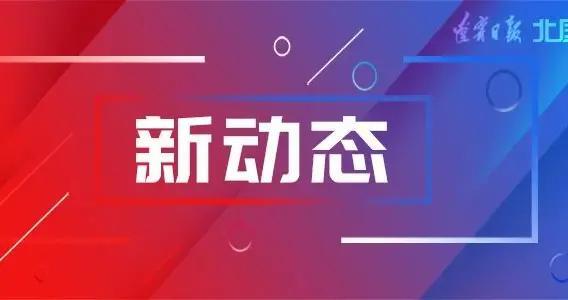 一月份的月票卡可退了,沈阳盛京通发布退款通知