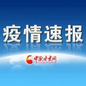 本土病例新增88+43,黑龙江一地调整为高风险地区,北京发生局部聚集性疫情