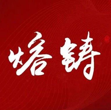 """全区民委系统稳步推进""""铸牢中华民族共同体意识""""主题教育"""