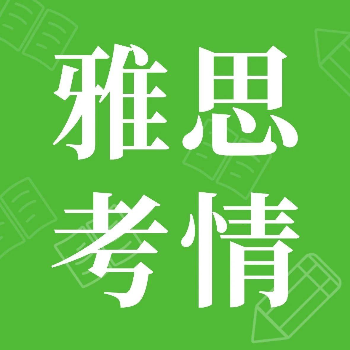 北京、杭州雅思考试场地有调整!