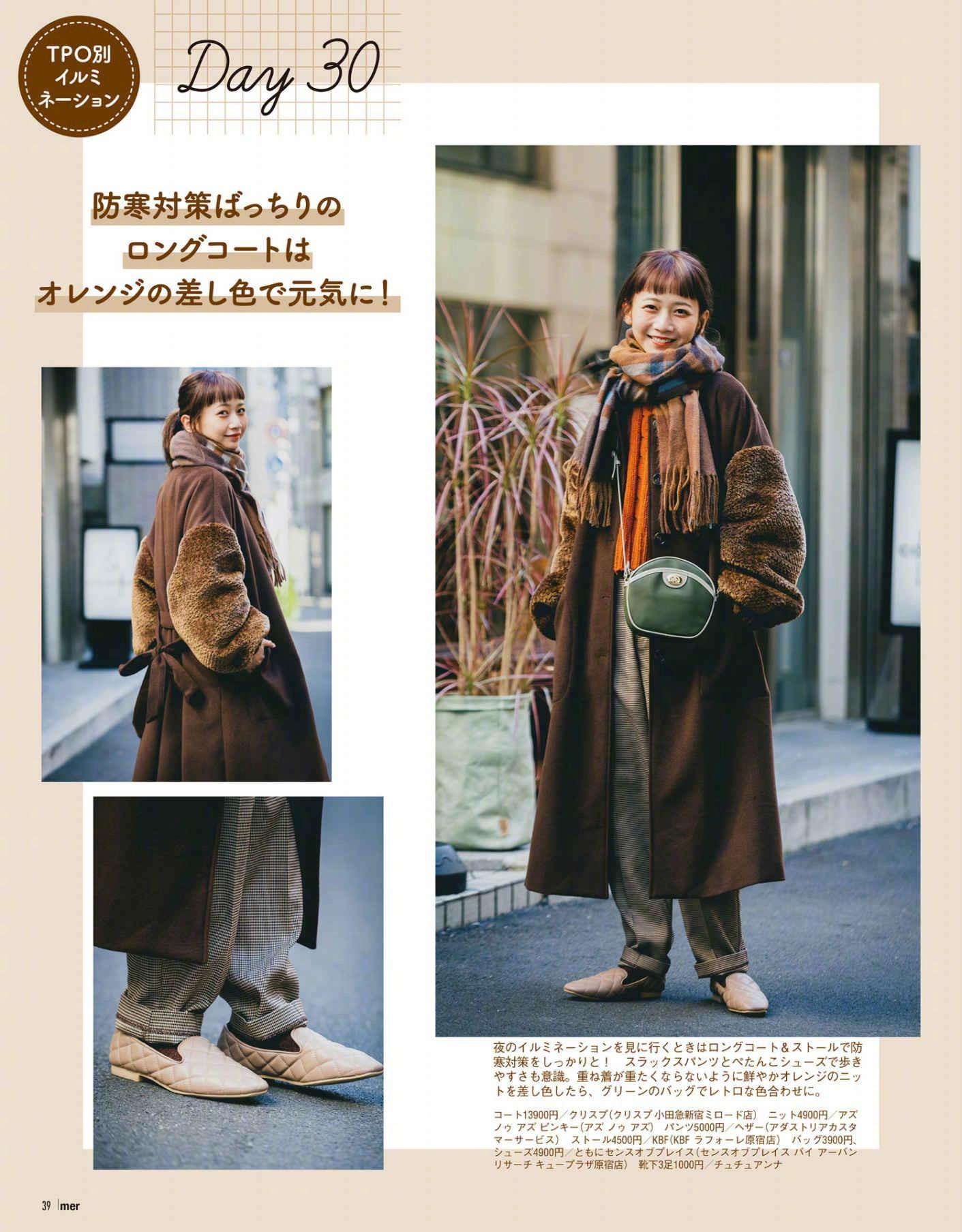 日本街头的素人街拍合集,文艺慵懒的日系穿搭真的太️了!