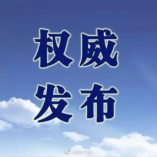 榆林市35家新冠病毒核酸检测机构名单公布