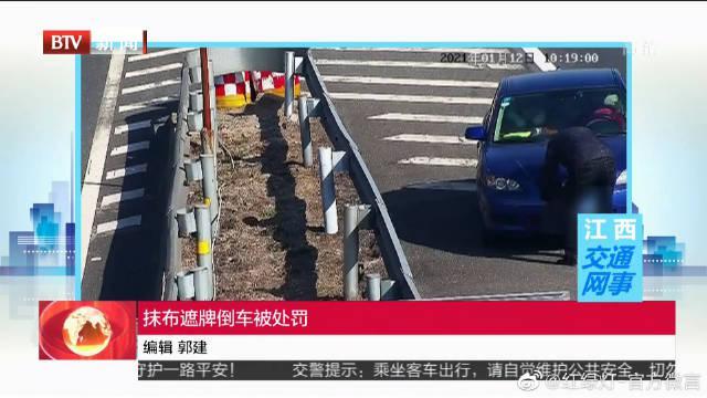 江西抚州:抹布遮牌倒车被处罚
