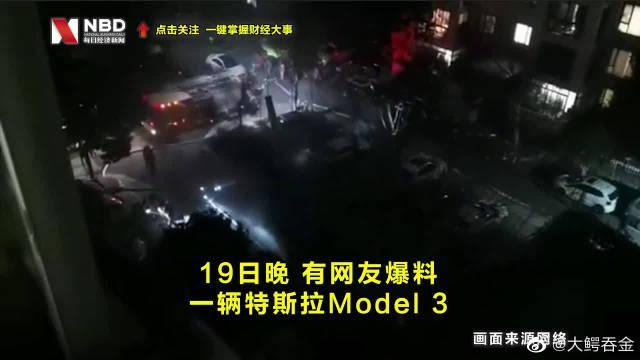 上海特斯拉4秒自燃,保险定损还原事故现场