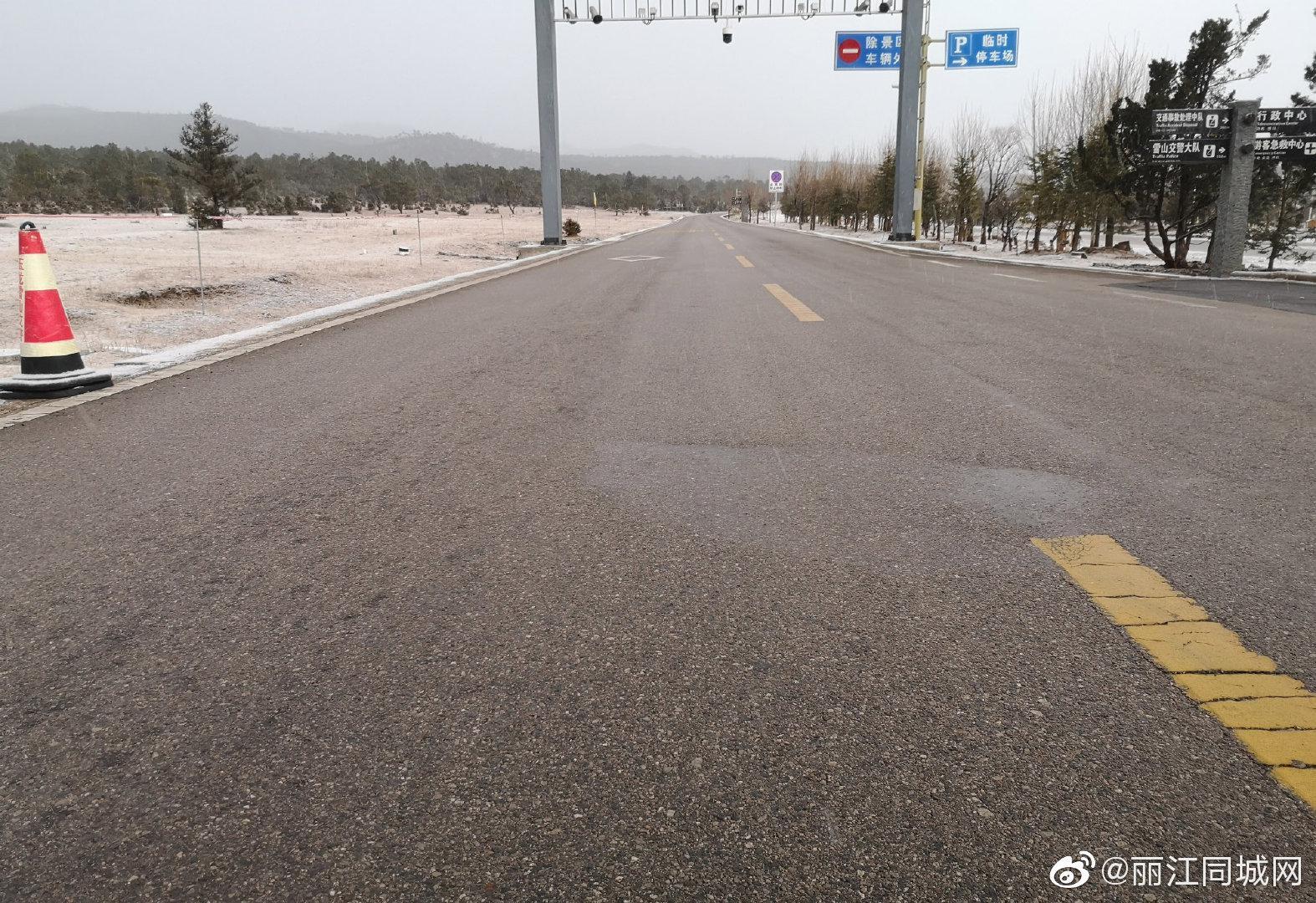 1月21日早晨玉龙雪山景区有降雪,8:00路面已有少许积雪……