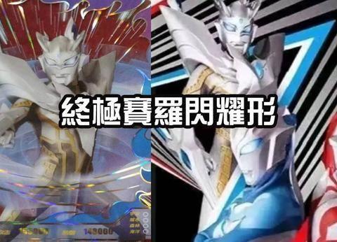 奥特银河格斗:赛少将获得两个新形态,穿越时空吊打小金人