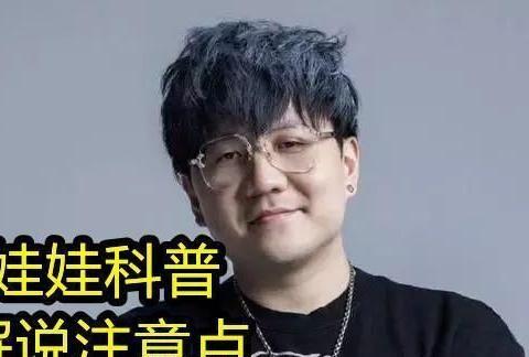 英雄联盟:劲夫绰号成禁词,继王俊凯后,众多职业选手声明道歉
