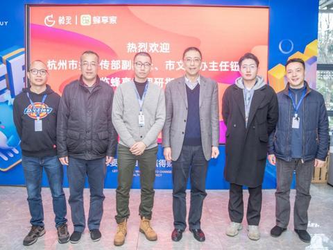 杭州市委宣传部副部长、市文明办主任钮俊一行莅临蜂享家调研指导