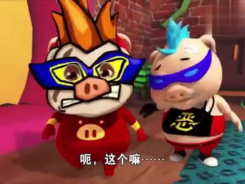猪猪侠:傻瓜波比,猪猪侠和超人强都能认错,真是个笨蛋呀!