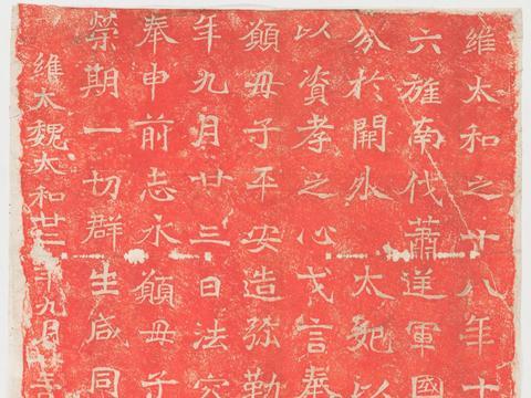 龙门二十品之四 | 《北海王元详造像记》,高古朴厚