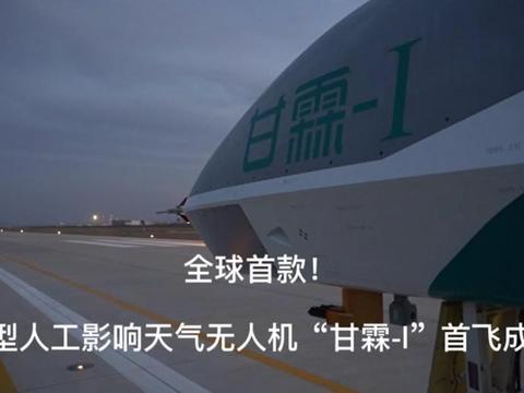 """""""甘霖-Ⅰ""""在甘肃金昌成功首飞,无人机增雨起到示范引领的作用"""