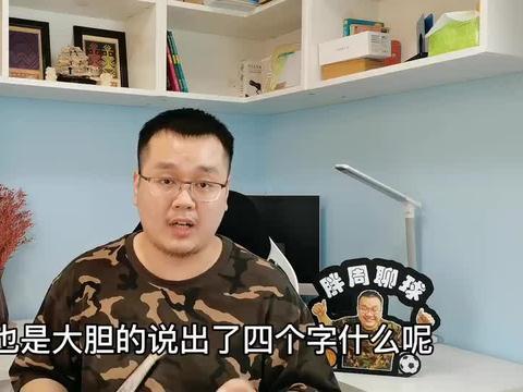 专访:郝伟一席话让山东球迷飙泪,鲁能时隔7年再喊中超争冠