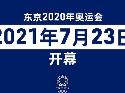 辟谣!东京奥组委官宣:东京奥运会仍计划7月23日开幕!