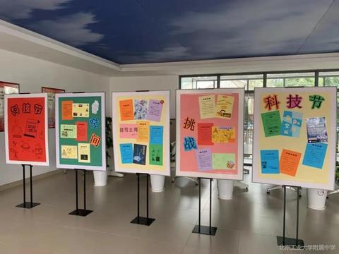 北京工业大学附属中学成功举办科技嘉年华活动
