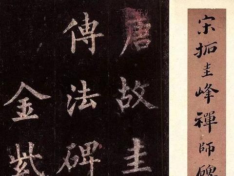 一位河南的部级干部,一生信奉佛法,楷书水平超越了柳公权!
