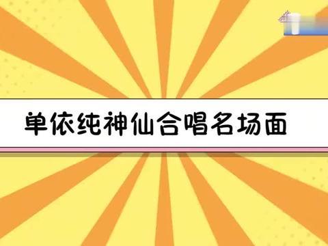 单依纯神仙合唱名场面,和袁娅维强强联手,不愧是冠军出身!