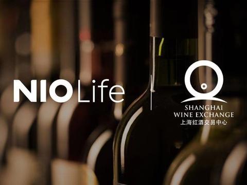 超过3000家全球酒庄直采,NIO Life与上海红酒交易中心达成合作