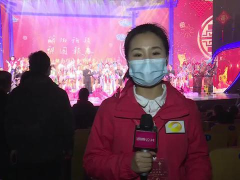 梨园报春迎新年:2021湖南戏曲春节晚会精彩上演