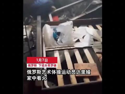 奥运冠军家里着火,北京奥运会金牌完好无损