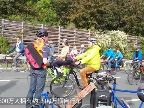 脑洞打开的德国人,给自行车修建的高速路,是不是有点浪费?