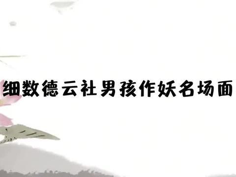 细数德云社男孩作妖名场面:小孟作妖被烧饼反杀,小岳扎心何洁矮