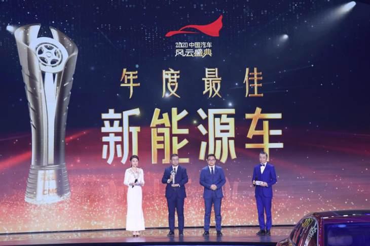 """闪耀2020中国汽车风云盛典 汉EV获""""年度最佳新能源车""""奖"""