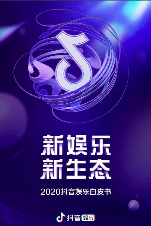 抖音综艺内容收获超千亿播放,短视频内容营销时代正式开启