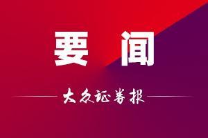"""今年首期LPR报价""""九连平"""" 货币政策处于观察期"""