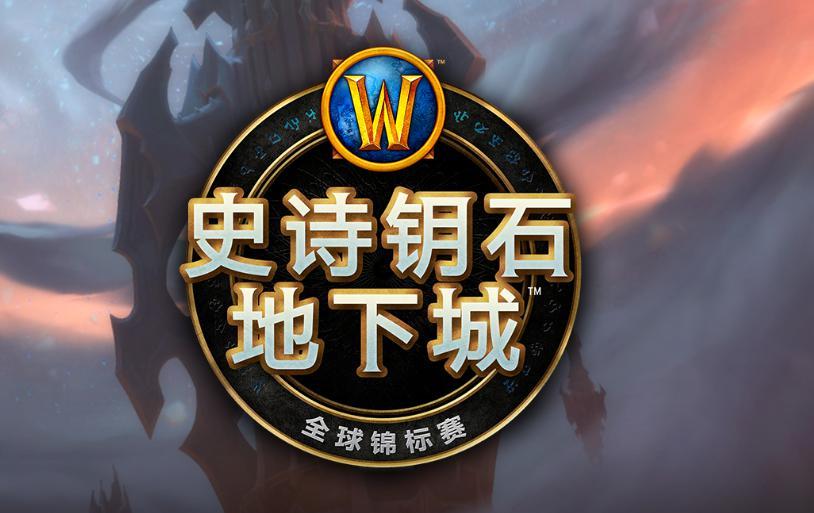 魔兽世界:MDI比赛词缀由玩家决定?怨毒和风雷直接被投到首位