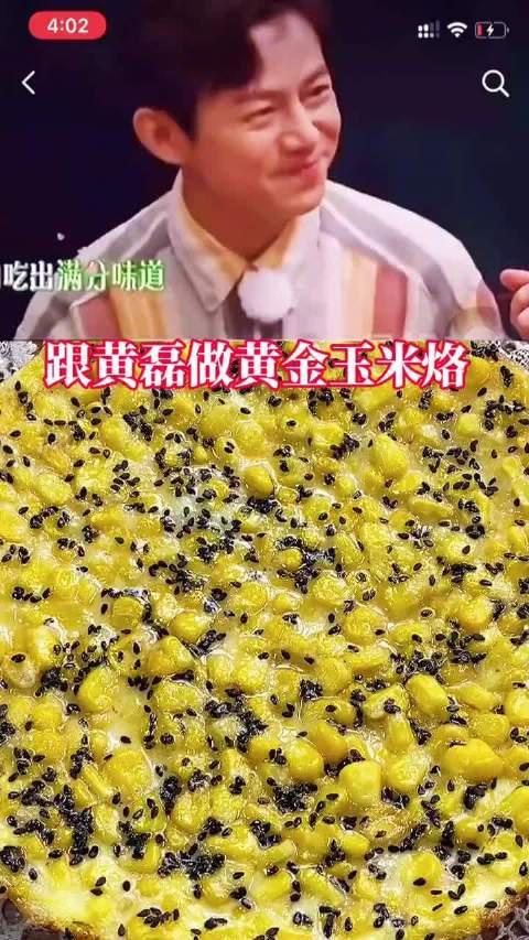 跟黄磊学做黄金玉米烙