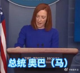 新任白宫发言人上班第一天就口误,把拜登叫成了奥巴马!