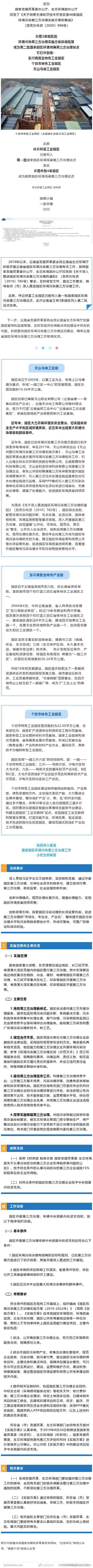 云南这几个园区成为国家园区环境污染第三方治理试点
