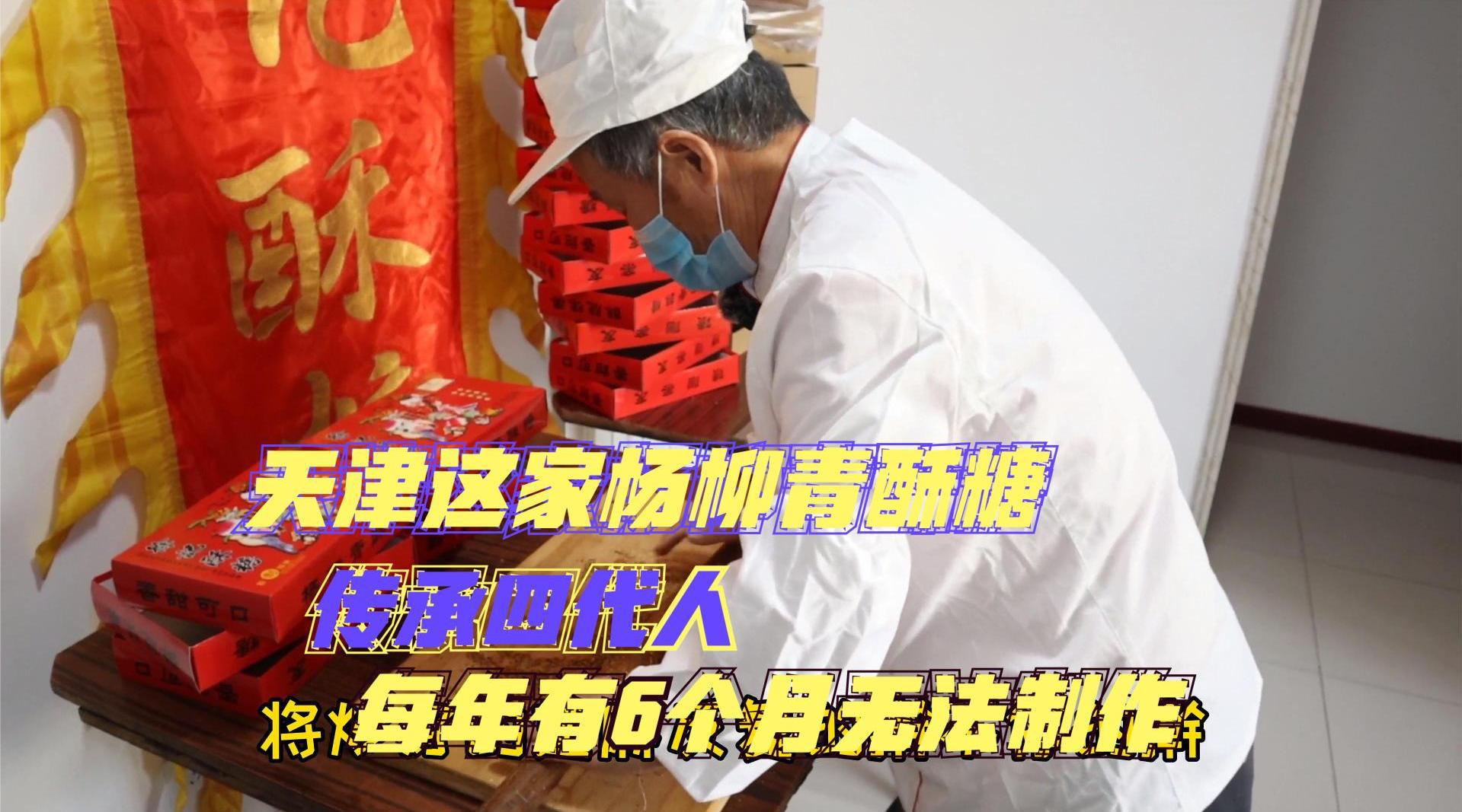 这家杨柳青酥糖,传承四代人,每年制作6个月,酥脆香甜!