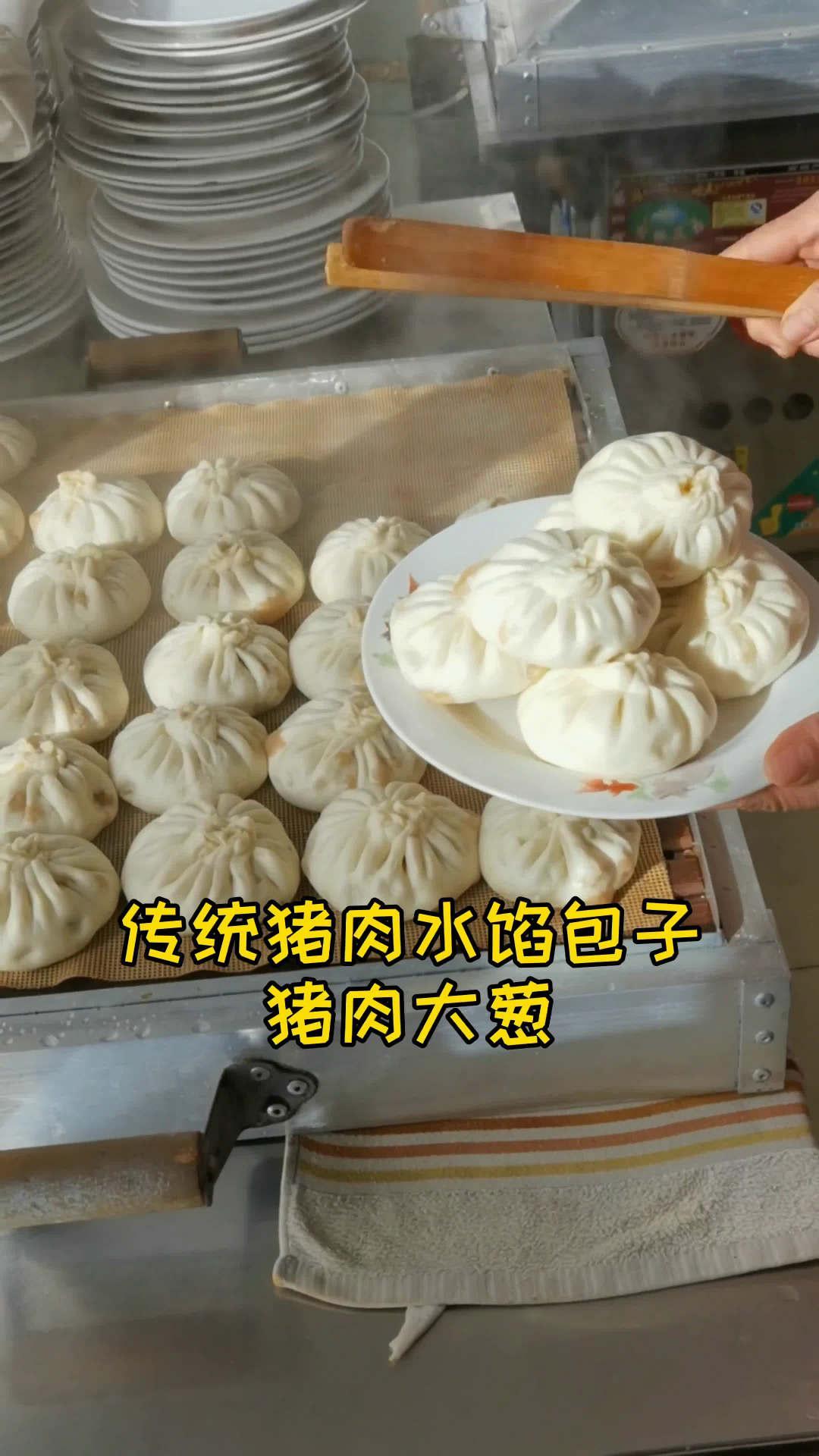 天津杨柳青这家水馅包子,您了吃过吗?