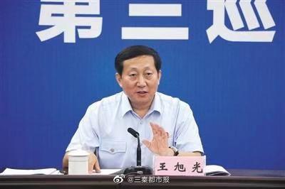 王旭光任陕西省检察院副检察长代检察长