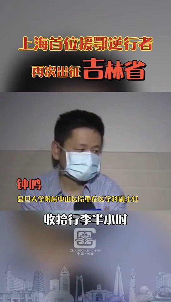 上海首位援鄂专家再次出征支援吉林