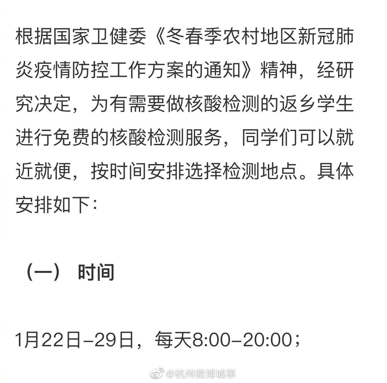 浙大返乡学生免费核酸检测