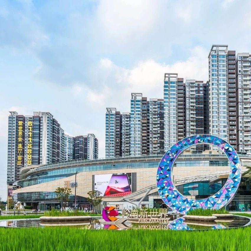 新世界中国打造城市品质人居新样本