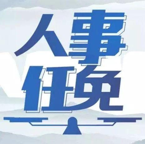 南昌县任免一批领导干部