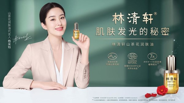 林清轩官宣山茶花润肤油3.0代言人 杨采钰邀你一起自信发光