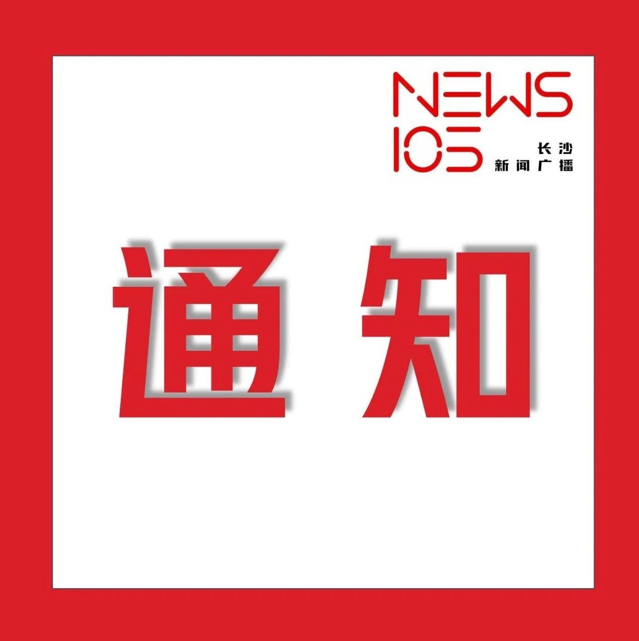长沙广播中心2021年汽车行业代理中标公告