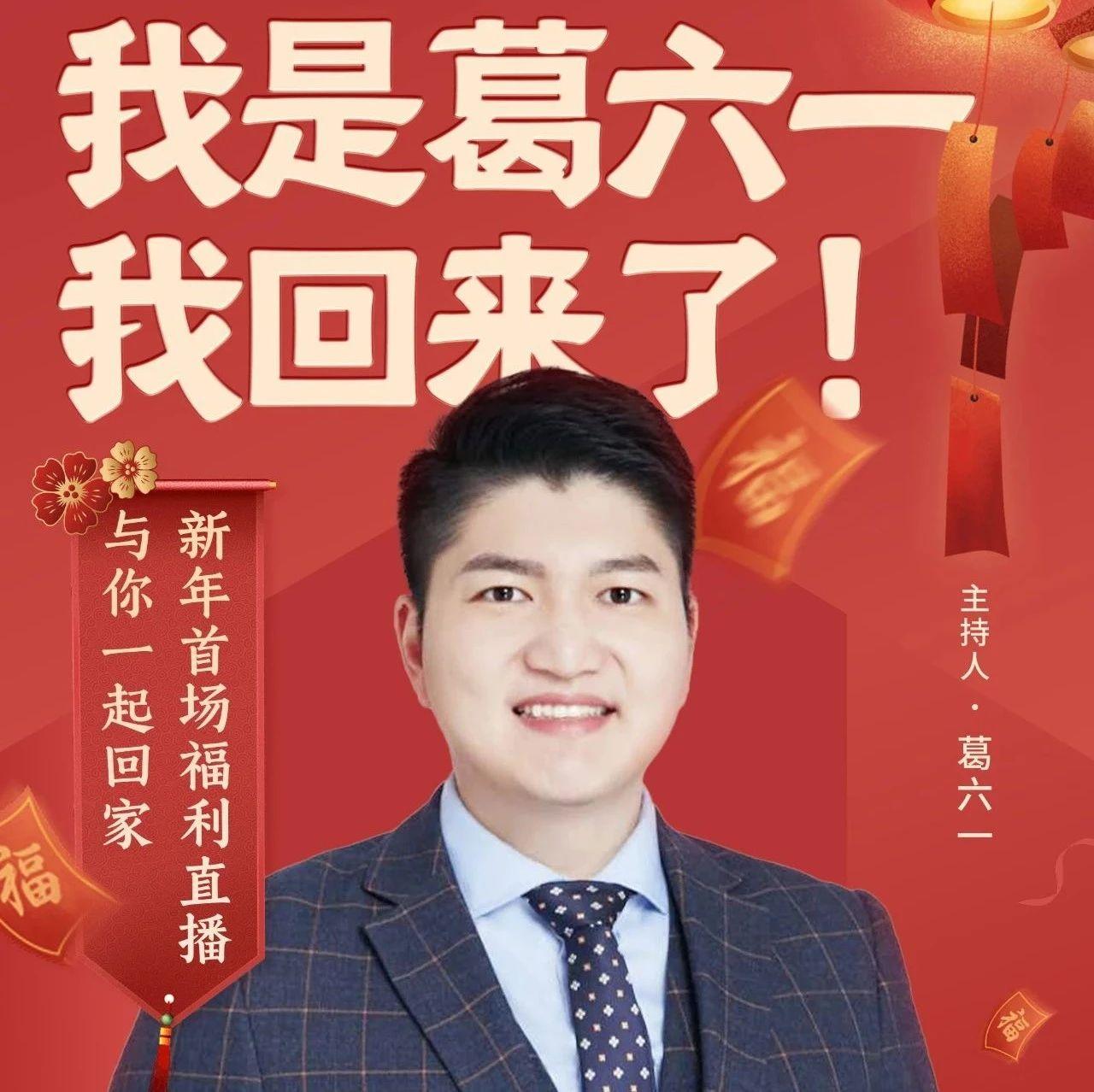 杭州之声主持人、快手200万粉主播葛六一回来了!