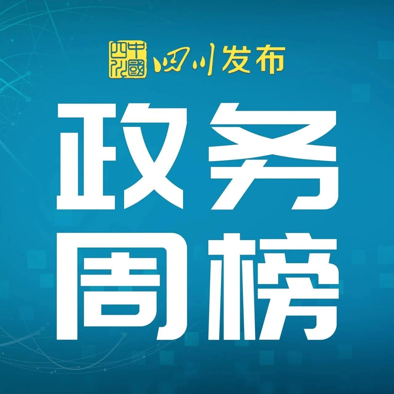 全省政务微信公众号榜单(1月11日-1月17日)| 周榜