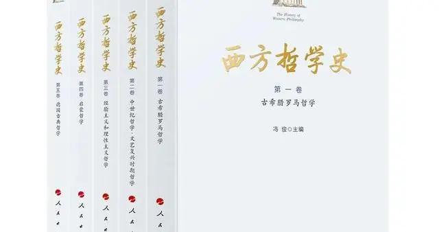 《西方哲学史》:以中国特色重构西方哲学史