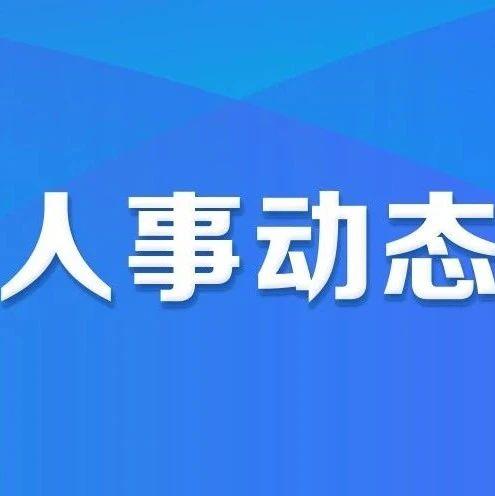 徐芝文当选资阳市市长,张建红当选副市长